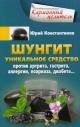 Шунгит. Уникальное средство против артира, гастрита, аллергии, псориаза, диабета